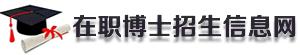 在职博士招生信息网logo