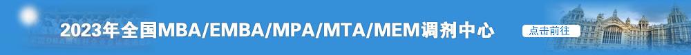 美国加州浸会大学在职博士DBA学位班招生简章