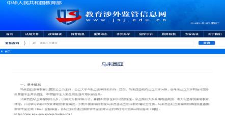 亚洲城市大学DBA涉外监管网