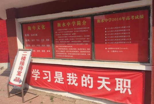 衡水中学模式造成河北省教育内卷?