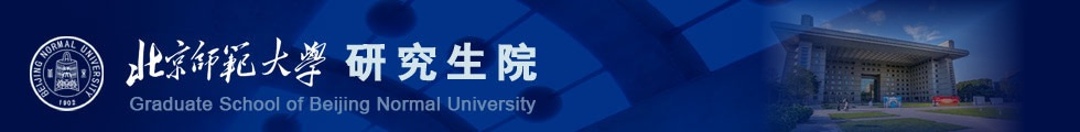 北京师范大学博士招生网顶部图片
