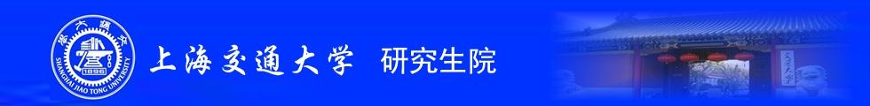 上海交通大学博士招生网顶部图片