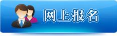 中国社会科学院博士招生网博士在线报名